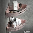 浴室置物架免打孔衛生間壁掛式廁所洗手間洗漱台三角毛巾收納架子 3C優購