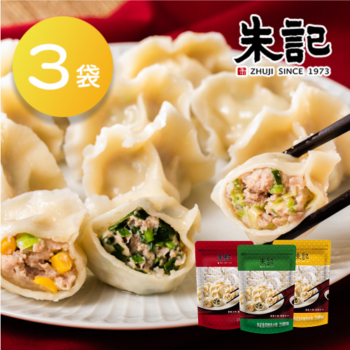 【朱記餡餅粥】手工水餃(高麗菜豬肉 / 韭菜豬肉 / 玉米豬肉)-32gx25顆x3袋