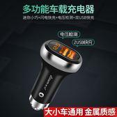 郵寄免運 索浪耐壓40V大貨車智能車載充電器 雙USB汽車電壓監測點煙器 多功能手機充電轉換器