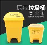 醫療垃圾桶 診所醫療廢物垃圾桶腳踏 黃色大號戶外室外物業回收箱QM 依凡卡時尚
