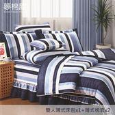 夢棉屋-台製40支紗純棉-加高30cm薄式雙人床包+薄式信封枕套-時尚條紋-藍