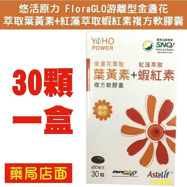 悠活原力 FloraGLO游離型金盞花萃取葉黃素+紅藻萃取蝦紅素複方軟膠囊(30顆/盒) 元氣健康館