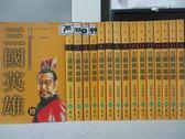 【書寶二手書T1/一般小說_NRP】三國英雄傳_全16冊合售_吉川英治_文庫版