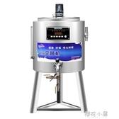 110V億仟佳30L巴氏殺菌機商用消毒鮮牛奶酸奶消毒滅菌水果撈機器設備QM『櫻花小屋』