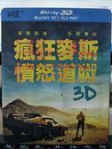 挖寶二手片-Q00-937-正版BD【瘋狂麥斯 憤怒道 3D+2D 有外紙盒】-藍光電影