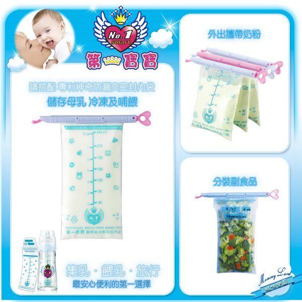 孕媽咪俏貝比~~第一寶寶專利神奇防漏夾 密封奶水袋 母乳冷凍分裝奶粉副食品 六支裝