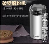磨粉機家用超細粉碎機打粉機小型咖啡豆研磨器中藥材干磨機 220vNMS街頭潮人