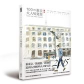 (二手書)100の東京大人味發見:嚴選東京100熟式韻味