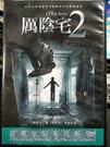 挖寶二手片-C10-037-正版DVD-電影【厲陰宅2】-奪魂鋸 陰兒房導演(直購價)