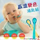 嬰兒感溫變色勺湯匙 兩隻裝嬰兒輔食餵水吃飯防燙勺-Joybaby