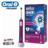 ◆德國百靈Oral-B◆【贈牙膏】歐樂B全新升級3D電動牙刷PRO450P