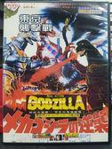 影音專賣店-P15-040-正版DVD*日片【東京襲擊戰】-哥吉拉絕版系列