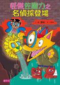 ##書立得-怪傑佐羅力24:怪傑佐羅力之名偵探登場