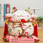日式招財貓陶瓷開業擺件禮品存錢罐店鋪客廳大號儲蓄罐創意零錢罐  雙11購物節