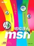 二手書博民逛書店 《MSN哈拉達人》 R2Y ISBN:9864218441│大白貓工作室