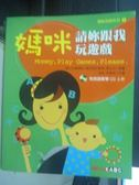 【書寶二手書T5/少年童書_YDZ】媽咪請妳跟我玩遊戲_金琳