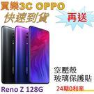 OPPO Reno Z 手機 128G,送 空壓殼+玻璃保護貼,24期0利率