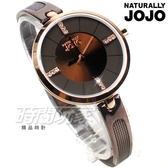 NATURALLY JOJO 晶鑽米蘭女錶 不銹鋼錶帶 纖細 手鍊 防水手錶 學生錶 玫瑰金x咖啡 JO96918-95R