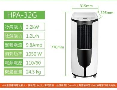 《長宏》 HERAN禾聯移動式冷氣3.2kw【HPA-32G】 6期0利率,110V.全機三年保固~可刷卡,免運費!