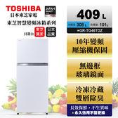 東芝 TOSHIBA 409公升超靜音玻璃鏡面變頻電冰箱 貝殼白GR-TG46TDZ