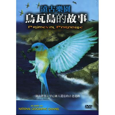 遠古樂園烏瓦島的故事 DVD