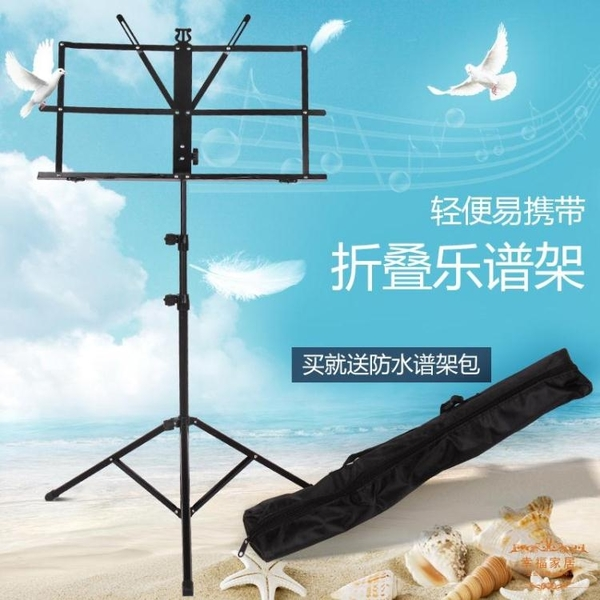 古箏支架 通用譜台架子吉他譜架樂譜架可升降折疊古箏小提琴譜架二胡曲譜架T