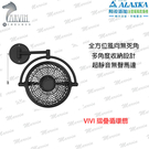 VIVI摺疊循環扇 V8A 黑/白《AL...