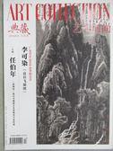 【書寶二手書T1/雜誌期刊_ZHD】典藏古美術_2019/5_任伯年的繪畫世界等