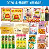 中元普渡拜拜套組 素食組 共28個商品 免運費