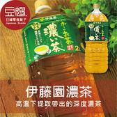 【即期良品】日本飲料 伊藤園濃口綠茶2L