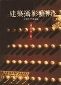 (二手書)建築攝影藝術:中國古代建築篇