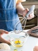 打蛋器 摩登主婦打蛋器手動家用廚房烘焙工具硅膠奶油蛋清面糊大號攪拌器 夢藝
