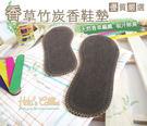 ○糊塗鞋匠○ 優質鞋材 C40 香草竹碳鞋墊 天然原料 竹碳 除臭 吸腳汗 可水洗