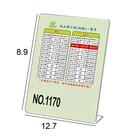 文具通 3.5x5 L型壓克力商品標示架/相框/價目架 直式8.9x12.7cm NO.1170