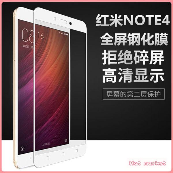 小米 紅米 Note4 絲印 全屏覆蓋 鋼化膜 玻璃膜 熒幕保護貼 彩膜 高清 熒幕貼