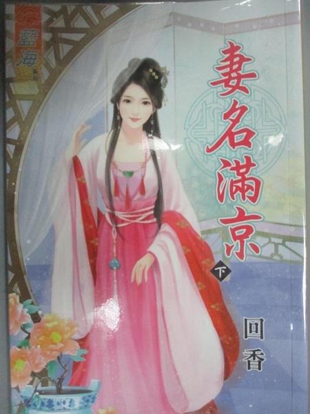 【書寶二手書T4/言情小說_HIM】妻名滿京 下_回香