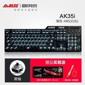 鍵盤 滑鼠黑爵AK35I遊戲機械鍵盤青軸黑軸茶軸紅軸吃雞宏臺式有線電腦  維多