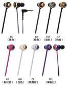 [富廉網] 鐵三角 ATH-CKF77 GLAMORCY 重低音耳塞式耳機