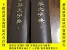 二手書博民逛書店中華大字典(上、下冊)罕...