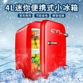 迷你冰箱 德國10L迷你小冰箱宿舍用小型家用車載兩用mini面膜化妝品冷藏4L JD 交換禮物