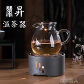 日式蠟燭加熱底座陶瓷茶蠟家用茶壺加熱溫茶器功夫茶道零配金 【快速出貨】