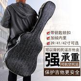 吉他袋吉他盒39/41/42寸可背民謠古典吉他箱子ABS琴盒琴箱木盒 igo 小明同學