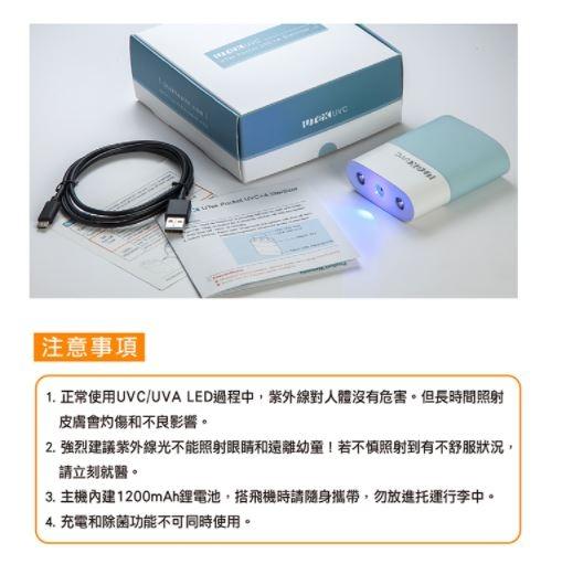 UTek UVC+UVA口袋型殺菌燈