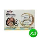 【康瑞肽樂】植優蛋白肽(15gx30包/盒) x3盒