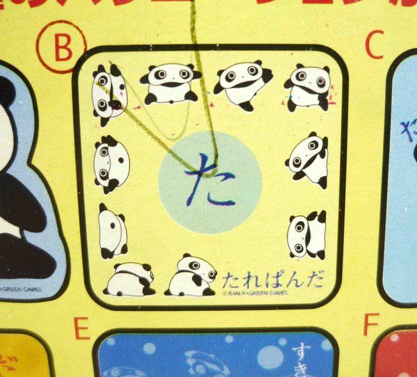 【震撼精品百貨】たれぱんだ_趴趴熊~遮陽板-黃
