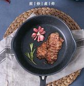 平底鍋   日式麥飯石炒鍋深型煎鍋平底鍋不黏鍋牛軋糖鍋無油煙鍋電磁爐通用 DF維多原創