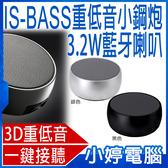 【3期零利率】福利品出清 IS-BASS重低音小鋼炮3.2W藍牙喇叭 3D環繞音效 一鍵接聽 廣播模式