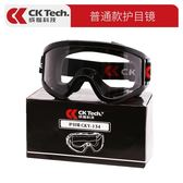防風目鏡護目鏡防塵防沙防風鏡擋風防護眼鏡