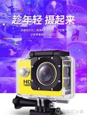 高清運動相機浮潛防抖防水下攝像機迷你微型旅遊騎行摩托車頭盔dv 創時代3C館