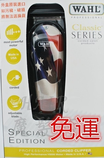 (現貨免運)美國國旗款 華爾電剪WAHL-8466 Special Edition專業電剪/電推/推剪/理髮器